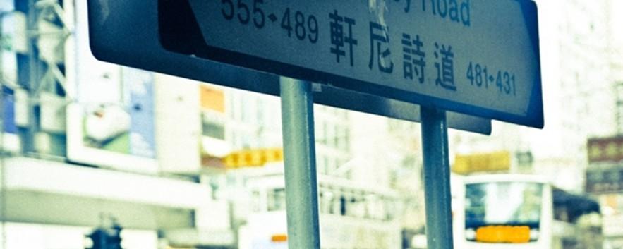 香港旅行 微指南和穿搭 HONG KONG DAZE